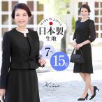 ブラックフォーマル レディース 喪服 礼服 洗える 日本製生地 大きいサイズ ワンピース フォーマル スーツ 夏用にも 40代 50代 BS-007 送料無料