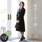 ブラックフォーマル レディース 喪服 礼服 洗える 日本製生地 大きいサイズ ワンピース フォーマル スーツ 夏用にも 40代 50代 BS-0108 送料無料