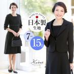 ブラックフォーマル レディース 喪服 礼服 洗える 日本製生地 大きいサイズ ワンピース フォーマル スーツ 夏用にも 30代 40代 50代 BS-1088 送料無料
