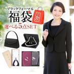 ブラックフォーマル セット レディース 喪服 礼服 洗える 日本製生地 大きいサイズ ワンピース スーツ 夏用にも 30代 40代 50代 BS-1088-ST5 送料無料