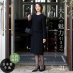 ブラックフォーマル レディース 喪服 礼服 洗える 日本製生地 大きいサイズ ワンピース フォーマル スーツ 夏用にも 40代 50代 BS-903 送料無料