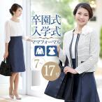 入学式 スーツ ママ 母 セレモニー レディース 入園式 卒業式 卒園式 女性 nv wh CS-1515
