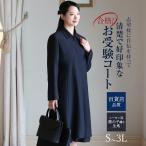 お受験コート 鹿の子織り レディース 紺コート コート 女性 FC-0089