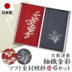 ブラックフォーマル ふくさ 袱紗 喪服 礼服 日本製 紬織金彩ソフト金封ふくさ慶弔セット FU1891
