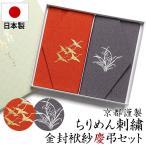 ブラックフォーマル ふくさ 袱紗 喪服 礼服 日本製 ちりめん刺繍金封ふくさ慶弔セット FU299