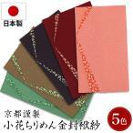ブラックフォーマル ふくさ 袱紗 喪服 礼服 日本製 小花ちりめん金封ふくさ FU670