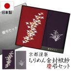 ブラックフォーマル ふくさ 袱紗 喪服 礼服 日本製 ちりめん刺繍金封ふくさ慶弔セット FU696