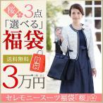 福袋 選べる福袋 セレモニースーツ  レディース 女性用 スーツ ママ 母 セレモニー 日本製バッグ トートバッグ サブバッグ