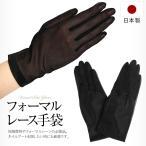 手袋 レディース 女性用 レース ストレッチ 日本製 ブラックフォーマル 冠婚葬祭 グローブ 黒 ショート GL-011 ゆうパケット対応