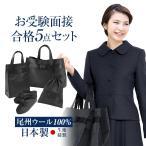 Yahoo!nina's (ニナーズ)お受験スーツ ママ 日本製 ウール レディース 紺スーツ フォーマル ワンピース 入学式 入園式 卒業式 卒園式 面接 母 バッグ スリッパ スリッパ袋