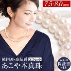 アコヤ真珠 あこや真珠 ネックレス ネックレスセット7.5-8.0mm パール 真珠 本真珠 ホワイト 保証書付 ピアス イヤリング 送料無料 N775-4570