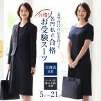 お受験スーツ ママ レディース 紺スーツ フォーマル ワンピース 入学式 入園式 卒業式 卒園式 面接 母 NK-1002