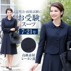 お受験スーツ ママ レディース 紺スーツ フォーマル