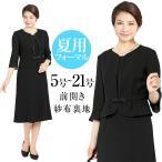 ブラックフォーマル 喪服 礼服 大きいサイズ 小さいサイズ