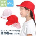 赤白帽子 赤白帽 日よけ 日よけたれ付き 女の子 男の子 つば付き M L 子供 子供用 キッズ 紅白帽 紅白帽子 体操帽子 男女兼用 SCH-HA12600 ゆうパケット対応