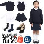 福袋 2021 キッズ 女の子 お受験 6点セット 子供用 セーター ベスト ブラウス ボトムス 靴下 シューズ 面接 入園式 入学式 卒園式 卒業式 日本製 SCH-SET1-GIRL