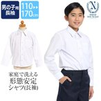 スクールシャツ 男子 長袖  学生服 白 洗える 110cm〜170cm カッターシャツ 制服 形態安定 シャツ 男児 中学生 高校生 子ども 子供 子供用 SCH-SH11400