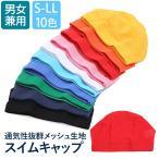 水泳帽子 キッズ スイムキャップ メッシュキャップ 全10色 無地 子供用 小学生 中学生 男の子 女の子 レディース メンズ M L LL SCH-SWIM6401 ゆうパケット対応