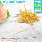 9ピン 黄金 40mm 約100個 レジン ネイル 素材 かわいい レジン用パーツ レジン用品 素材 入れ物
