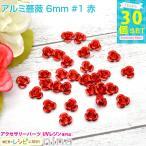 アルミ 薔薇 6mm30個 セット #1 赤 レジン レシピ ハンドメイド 材料 レジン用パーツ レジン用品 素材 入れ物