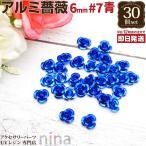 アルミ 薔薇 6mm30個 セット #7 青 アクセサリーパーツ セット レジン用パーツ レジン用品 素材 入れ物