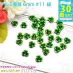アルミ薔薇6mm30個セット#11緑