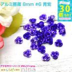 アルミ薔薇8mm30個セット#6青紫