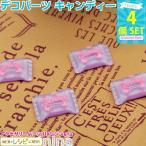 デコパーツ キャンディー クリーム