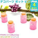 デコパーツ ポット ビン 薄ピンク 4�