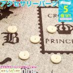 クッキー デコパーツ 5個 セット デコパーツ クッキー パーツ チョコクッキー スイーツ ミニ デコ電 お菓子 ビスケット クラフト アクセサリー