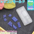 ショッピングデコ 3Dシリコンモールド チョコレート No.004 3Dネイル レジン型