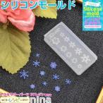 3Dシリコンモールド 雪の結晶 No.009 ネイルアート 手芸