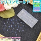 3Dシリコンモールド アルファベット No.026 レジン型 レジン パーツ
