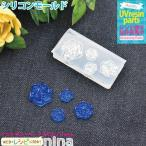 3Dシリコンモールド 薔薇 No.030 パーツ レジンクラフト素材 レジン用パーツ レジン用品 素材 入れ物