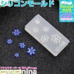3Dシリコンモールド 花 No.060 デコパーツ シリコンモールド レジン型 レジン用パーツ レジン用品 素材 入れ物