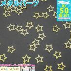 星型メタルパーツ(小) 約50個 セット レジン 封入 レジン ネイル 素材 かわいい レジン用パーツ レジン用品 素材 入れ物