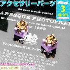 プレゼント ボックスチャーム リボン 紫 3個 セット リボンパーツ ボックスチャーム プレゼント 紫 レジン液 フラクト ハンドメイド ギフト ネックレス パープル