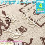 リーフチャーム シルバー カン付き 4個 セット チャーム 葉 リーフ 金 ペンダント 可愛い UVレジン 手作り アクセサリー カン付き ゴールド ネックレス