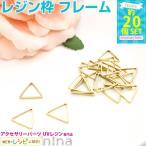 三角形の空枠 ゴールド 20個 セット 12mm レジン枠 アクセサリー パーツ セット レジン用パーツ レジン用品 素材 入れ物