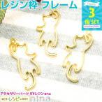 レジン枠 猫 キャット ゴールド 3個セット 2 空枠 枠 レジン枠 キャット ゴールド 型 UVレジン フレーム レジン 猫 金 ネックレス レジン液 材料 パーツ