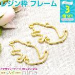 レジン枠 猫 キャット ゴールド 3個セット 3 枠 レジン枠 空枠 ゴールド 金 材料 UVレジン液 パーツ レジン液 キャット 猫 レジン 型 フレーム UVレジン