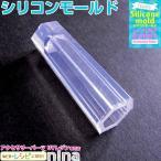 シリコンモールド クリスタル型 材料 アクセサリーキット レジン用パーツ レジン用品 素材 入れ物