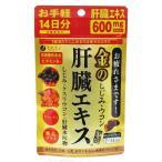 ファイン 金のしじみウコン肝臓エキス 14日分 26.5g (630mg×42粒)