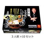 関東地区銘店シリーズ 箱入千葉中華蕎麦とみ田つけそば(3人前) 10セット 醤油 スープ 豚骨