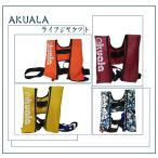 AKUALA ライフジャケット 救命胴衣 ベスト 首掛け式 手動膨張式 ライジャケ 防災 ライフベスト格安 激安