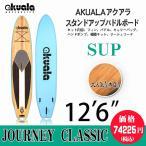 """AKUA(アクア)インフレータブル SUP サップ  スタンドアップパドルボードセット 12'6"""" 格安"""