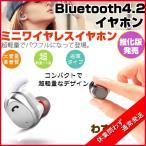 ワイヤレスイヤホン bluetooth イヤホン カナル型 小型 片耳 ミニイヤホン iphone イヤフォン  白