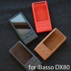 iBasso アイバッソ ハイレゾプレーヤー DX80用レザーケース Dignis/ディグニス FOVEO CASE FOR DX80 おしゃれ 本革 オーディオ