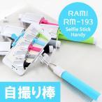 RAMI/ラミ 自撮り棒 セルカ棒 ミラー付き 有線 イヤホンジャック RM-193 5colors シャッター付き iPhone6