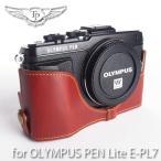 TP Original ティーピー オリジナル Leather Camera Body Case レザーケース for OLYMPUS PEN Lite E-PL7 おしゃれ 本革 カメラケース Oil Brown